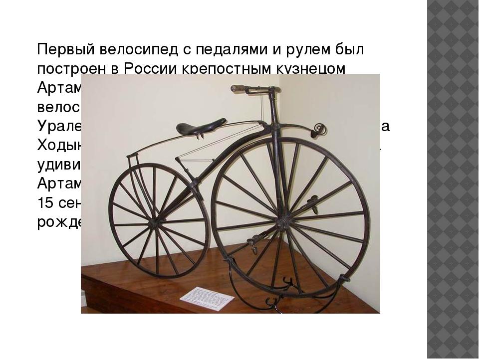 Первый велосипед с педалями и рулем был построен в России крепостным кузнецом...