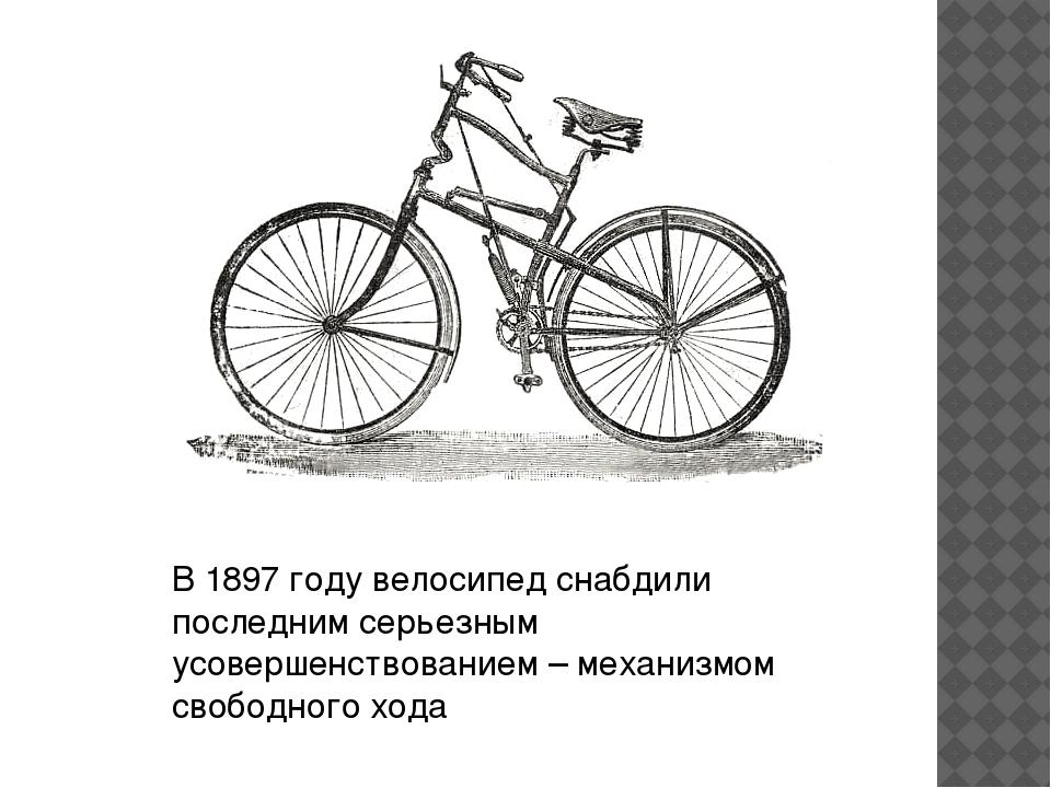 В 1897 году велосипед снабдили последним серьезным усовершенствованием – меха...