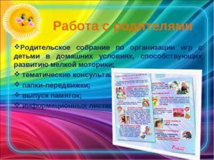 Работа с родителями Родительское собрание по организации игр с детьми в домаш