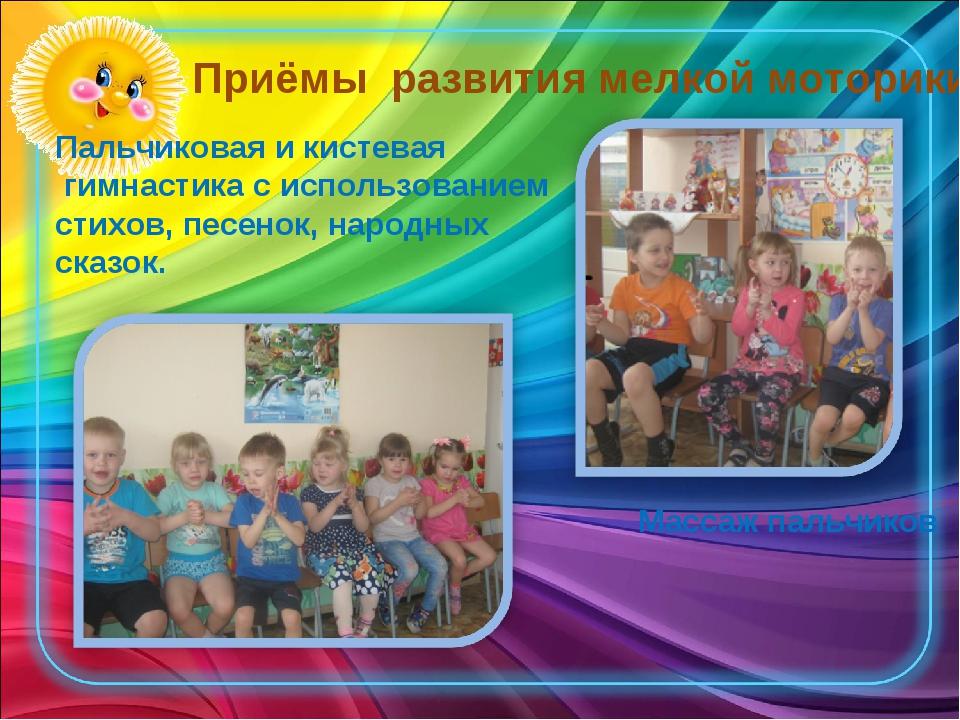 Приёмы развития мелкой моторики Пальчиковая и кистевая гимнастика с использов...