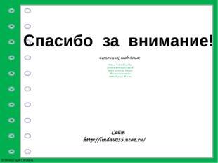 Спасибо за внимание! источник шаблона: Фокина Лидия Петровна учитель начальны