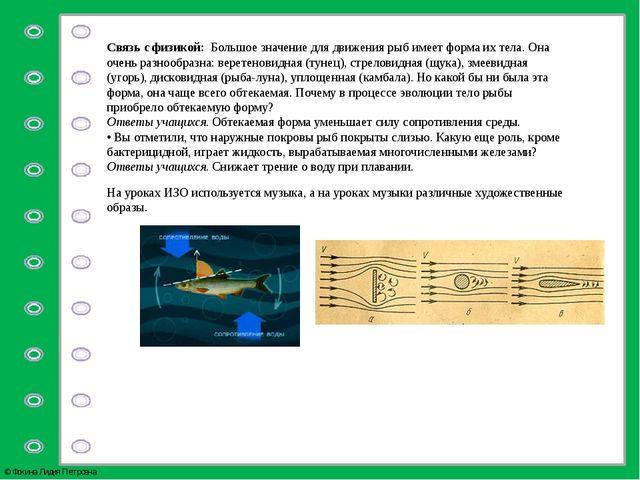 Связь с физикой: Большое значение для движения рыб имеет форма их тела. Она...