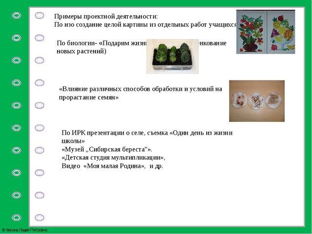 Примеры проектной деятельности: По изо создание целой картины из отдельных ра...