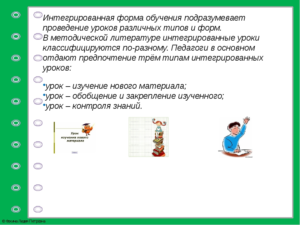 Интегрированная форма обучения подразумевает проведение уроков различных типо...