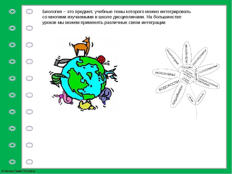 Биология – это предмет, учебные темы которого можно интегрировать со многими...