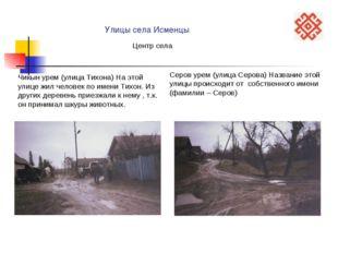 Улицы села Исменцы Чикын урем (улица Тихона) На этой улице жил человек по им