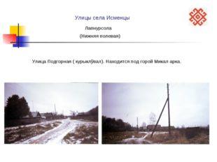 Улицы села Исменцы Лапнурсола (Нижняя полевая) Улица Подгорная ( курыклўвал).