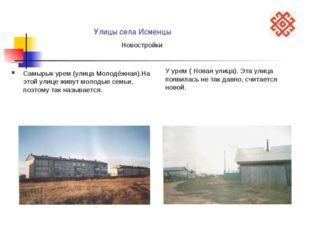 Улицы села Исменцы Самырык урем (улица Молодёжная).На этой улице живут молод