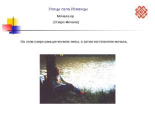 Мочала ер Улицы села Исменцы На этом озере раньше мочили липы, а затем изгото