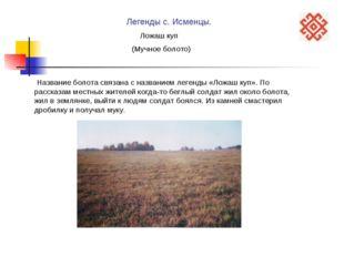 Легенды с. Исменцы. (Мучное болото) Название болота связана с названием леген