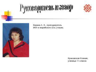 Верина А. В., преподаватель ИКН и марийского (гос.) языка. Красовская Ксения,