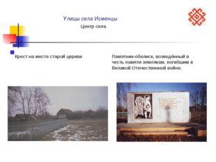 Улицы села Исменцы Памятник-обелиск, возведённый в честь памяти землякам, по