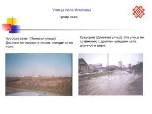 Кужуорем (Длинная улица) Эта улица по сравнению с другими улицами села длинне