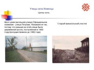 Улицы села Исменцы Школ урем (школьная улица).Официальное название - улица П