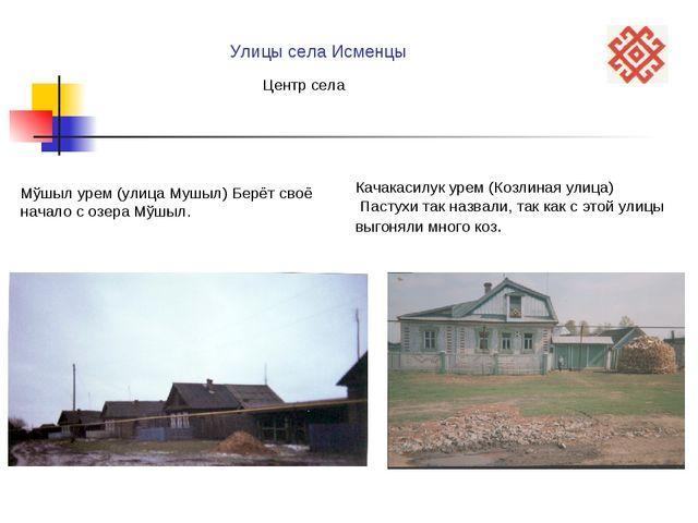 Качакасилук урем (Козлиная улица) Пастухи так назвали, так как с этой улицы в...