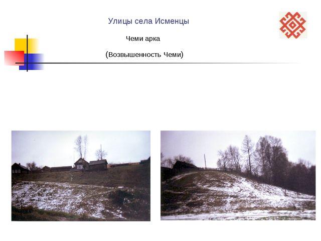Улицы села Исменцы Чеми арка (Возвышенность Чеми)