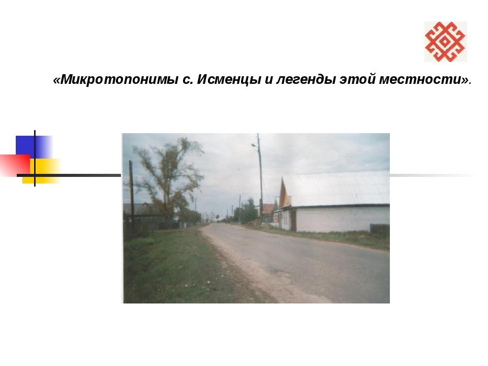 «Микротопонимы с. Исменцы и легенды этой местности».