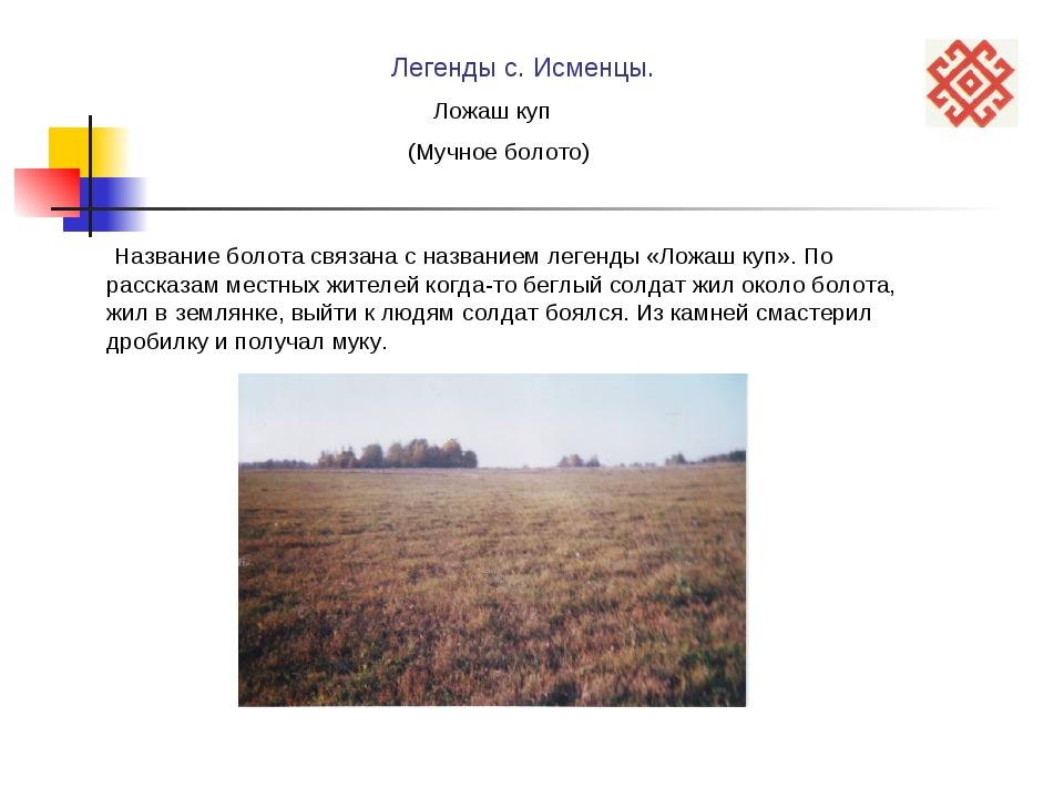 Легенды с. Исменцы. (Мучное болото) Название болота связана с названием леген...