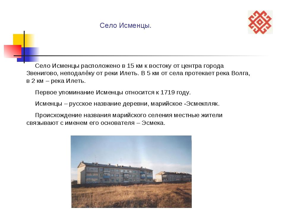 Село Исменцы расположено в 15 км к востоку от центра города Звенигово, непод...