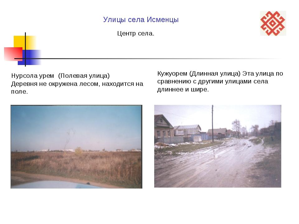Кужуорем (Длинная улица) Эта улица по сравнению с другими улицами села длинне...
