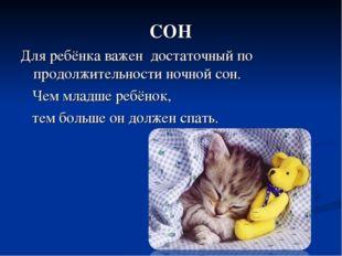 СОН Для ребёнка важен достаточный по продолжительности ночной сон. Чем младше