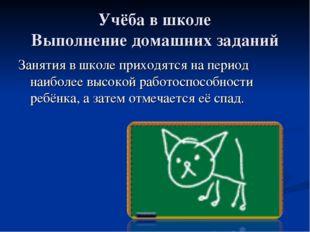Учёба в школе Выполнение домашних заданий Занятия в школе приходятся на перио