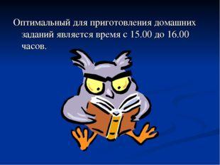 Оптимальный для приготовления домашних заданий является время с 15.00 до 16.0