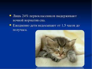 Лишь 24% первоклассников выдерживают ночной норматив сна. Ежедневно дети недо