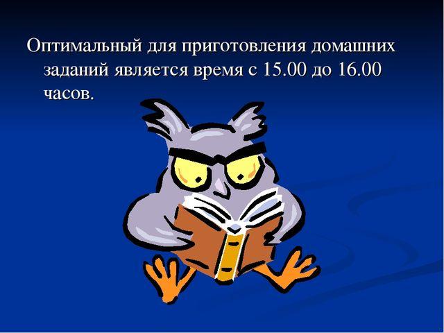 Оптимальный для приготовления домашних заданий является время с 15.00 до 16.0...