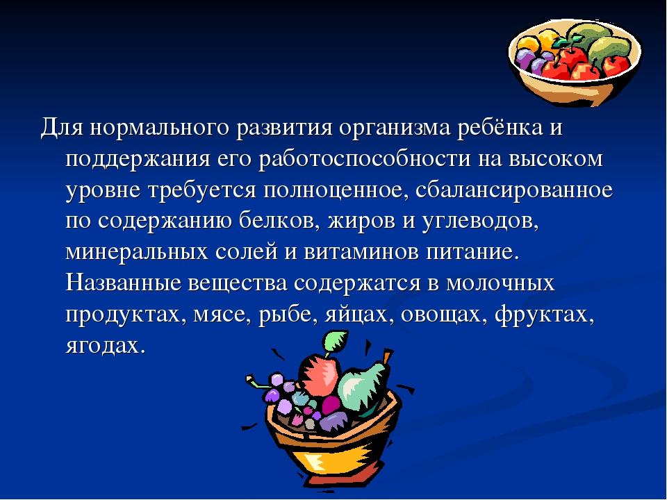 Для нормального развития организма ребёнка и поддержания его работоспособност...