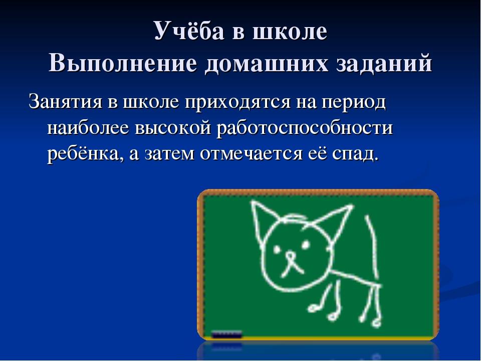 Учёба в школе Выполнение домашних заданий Занятия в школе приходятся на перио...
