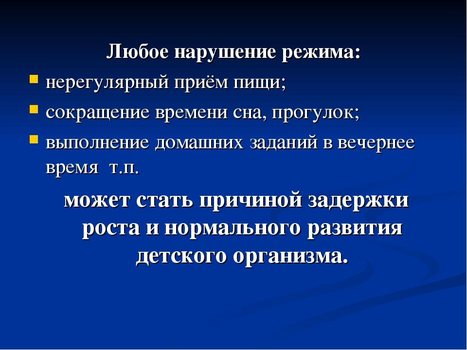 Любое нарушение режима: нерегулярный приём пищи; сокращение времени сна, прог...