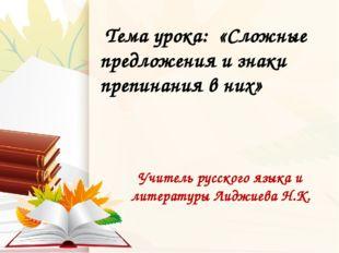 Тема урока: «Сложные предложения и знаки препинания в них» Учитель русского