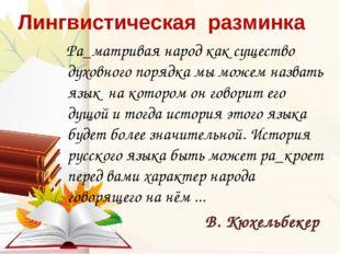 Лингвистическая разминка Ра_матривая народ как существо духовного порядка мы