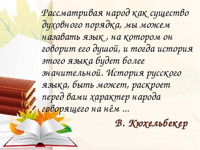 Рассматривая народ как существо духовного порядка, мы можем назавать язык ,...