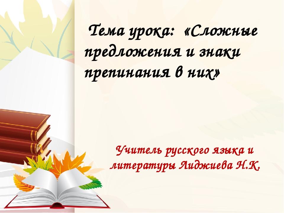 Тема урока: «Сложные предложения и знаки препинания в них» Учитель русского...