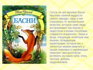 В 1812 году Крылов поступил Гоголь не зря называл басни Крылова «книгой мудро
