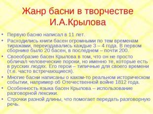 Жанр басни в творчестве И.А.Крылова Первую басню написал в 11 лет. Расходилис