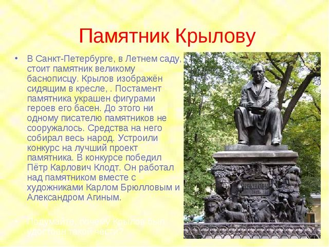 Памятник Крылову В Санкт-Петербурге, в Летнем саду, стоит памятник великому б...