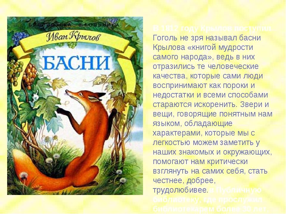 В 1812 году Крылов поступил Гоголь не зря называл басни Крылова «книгой мудро...
