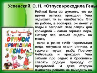 Успенский, Э. Н. «Отпуск крокодила Гены» Ребята! Если вы думаете, что во врем