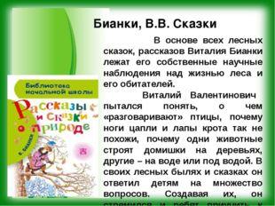 Бианки, В.В. Сказки В основе всех лесных сказок, рассказов Виталия Бианки леж