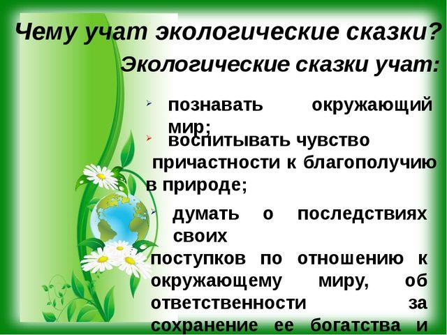 Чему учат экологические сказки? Экологические сказки учат: познавать окружающ...