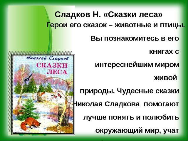 Сладков Н. «Сказки леса» Герои его сказок – животные и птицы. Вы познакомите...