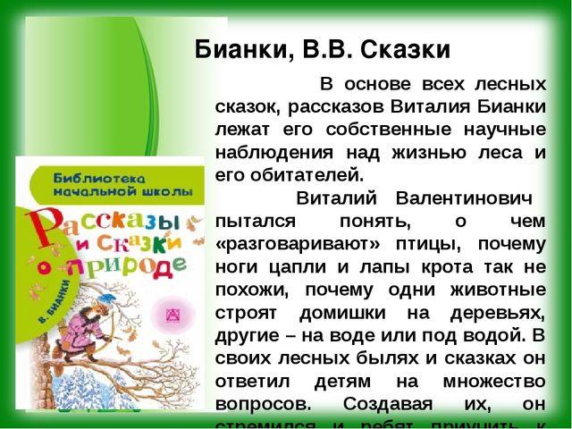 Бианки, В.В. Сказки В основе всех лесных сказок, рассказов Виталия Бианки леж...