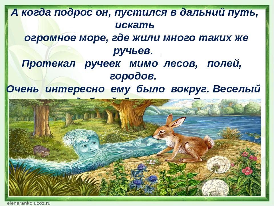 . А когда подрос он, пустился в дальний путь, искать огромное море, где жили...
