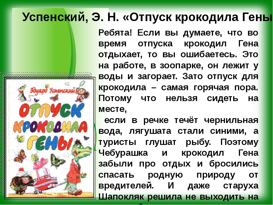 Успенский, Э. Н. «Отпуск крокодила Гены» Ребята! Если вы думаете, что во врем...