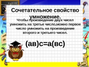 Сочетательное свойство умножение. Чтобы произведение двух чисел умножить на т
