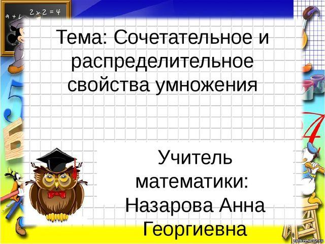 Тема: Сочетательное и распределительное свойства умножения Учитель математики...