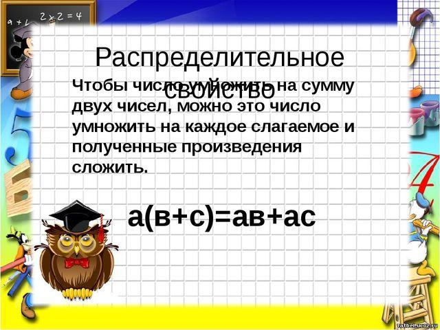 Распределительное свойство Чтобы число умножить на сумму двух чисел, можно эт...